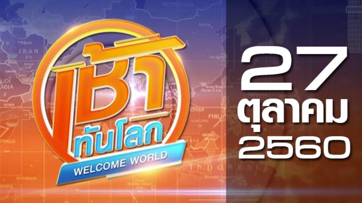 เช้าทันโลก Welcome World 27-10-60