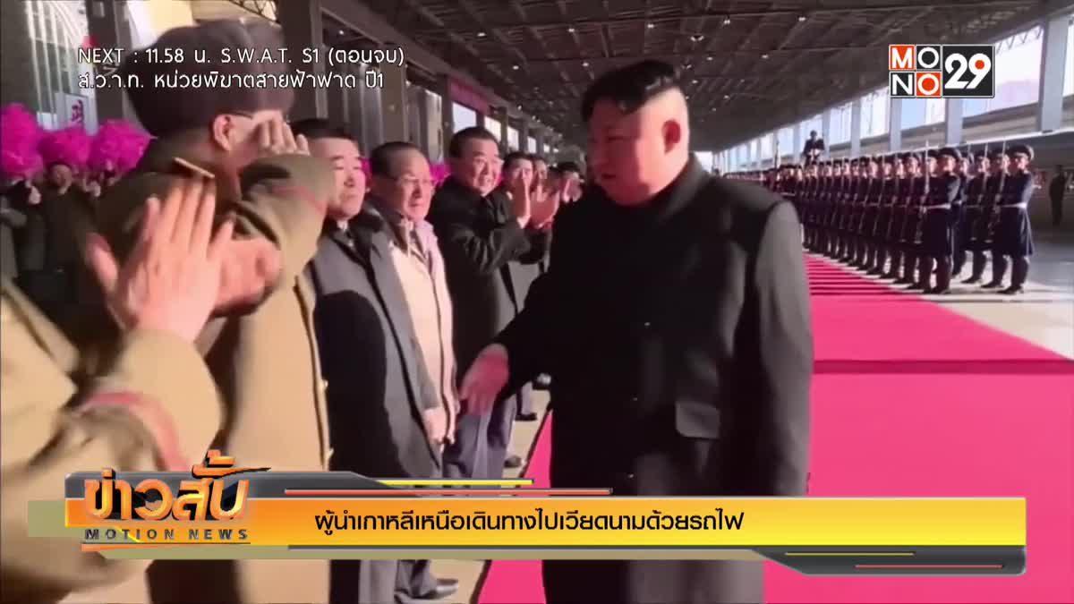 ผู้นำเกาหลีเหนือเดินทางไปเวียดนามด้วยรถไฟ