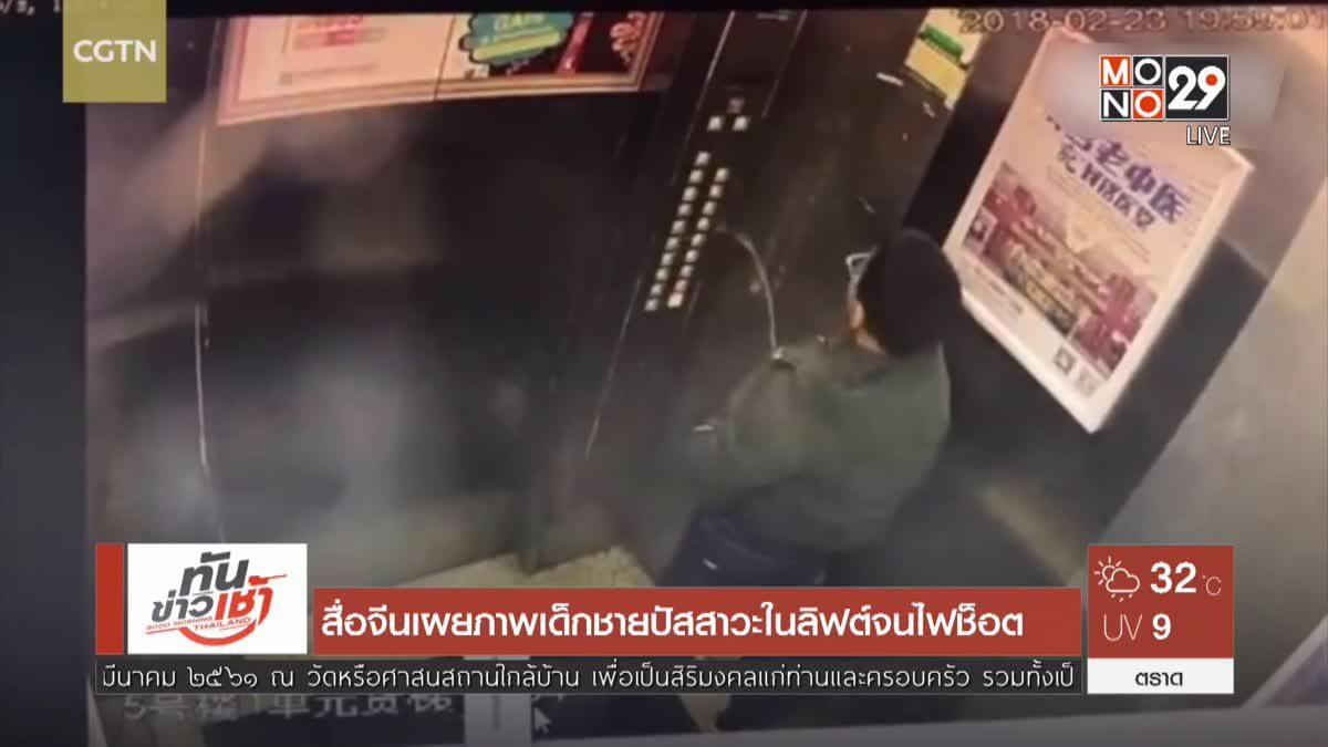 สื่อจีนเผยภาพเด็กชายปัสสาวะในลิฟต์จนไฟช็อต