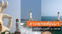 รูปปั้นเจ้าแม่กวนอิมสูง 108 เมตร แลนด์มาร์คระดับ 5 A แห่งเกาะไหหลำ