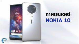 อย่างสวย ภาพเรนเดอร์ Nokia 10 กล้องหลัง 5 ตัว พร้อมจอ 18:9 ครั้งแรกของ Nokia