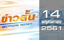 ข่าวสั้น Motion News Break 1 14-11-61