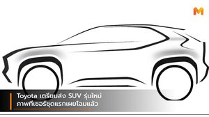 Toyota เตรียมส่ง SUV รุ่นใหม่บนพื้นฐาน Yaris ภาพทีเซอร์ชุดแรกเผยโฉมแล้ว