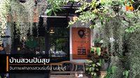 สถานที่ชาร์จแบตให้ปอด บ้านสวนปันสุข คาเฟ่สวนร่มรื่น นนทบุรี