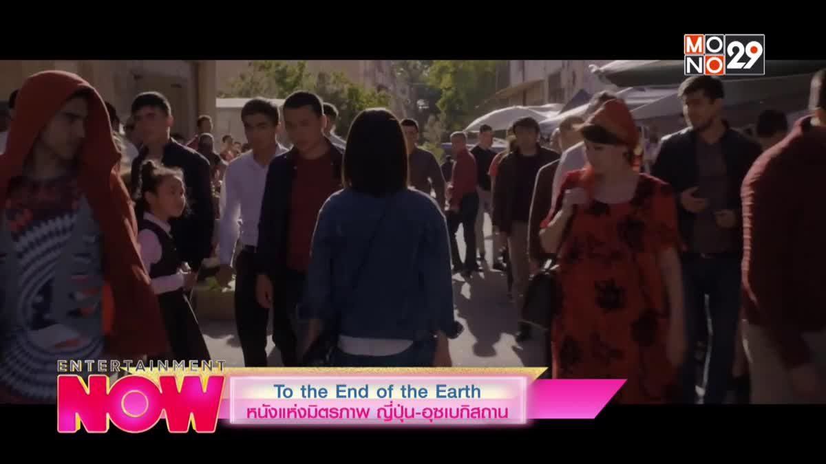 To the End of the Earth หนังแห่งมิตรภาพ ญี่ปุ่น-อุซเบกิสถาน