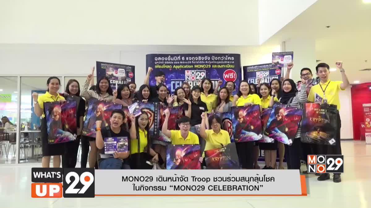 "MONO29 เดินหน้าจัด Troop ชวนร่วมสนุกลุ้นโชคในกิจกรรม ""MONO29 CELEBRATION"""