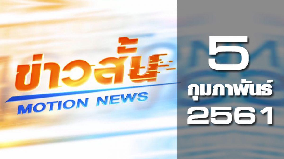 ข่าวสั้น Motion News Break 1 05-02-61