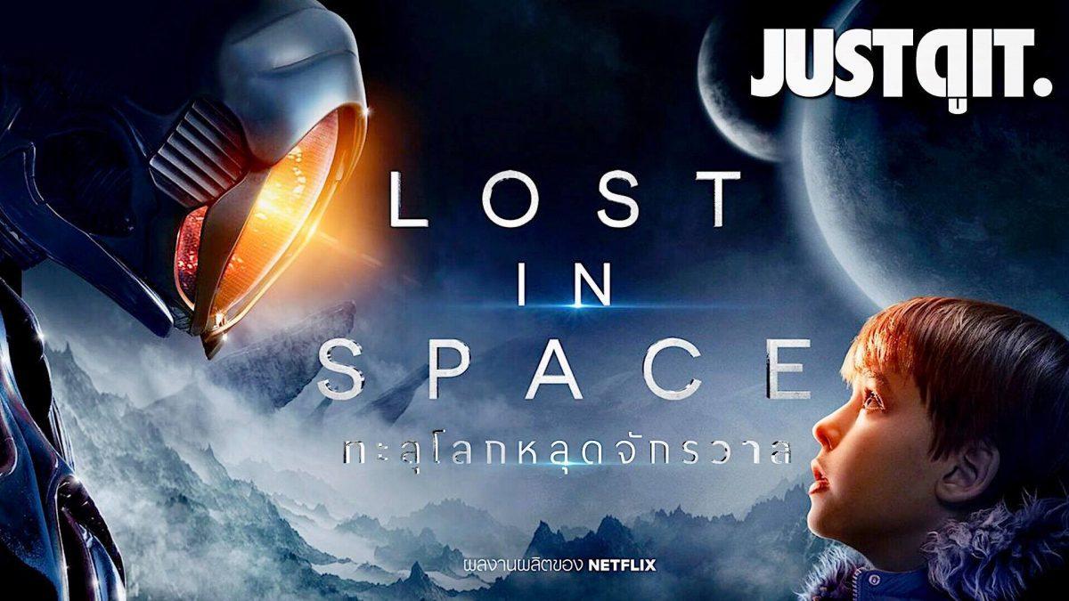รู้ไว้ก่อนดู: LOST IN SPACE ซีรีส์ทะลุโลกหลุดจักรวาลจาก NETFLIX #JUSTดูIT