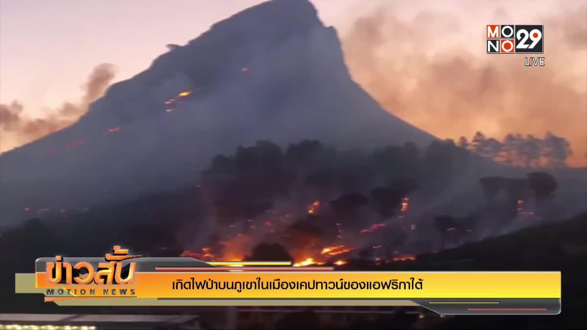 เกิดไฟป่าบนภูเขาในเมืองเคปทาวน์ของแอฟริกาใต้