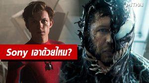 เควิน ไฟกี เผย เวนอม และ สไปเดอร์แมน อยู่ในหนังเรื่องเดียวกันได้ ขึ้นอยู่กับทาง Sony