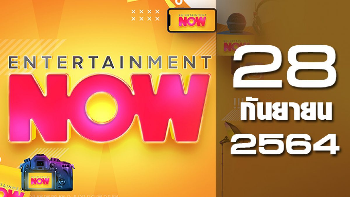 Entertainment Now 28-09-64