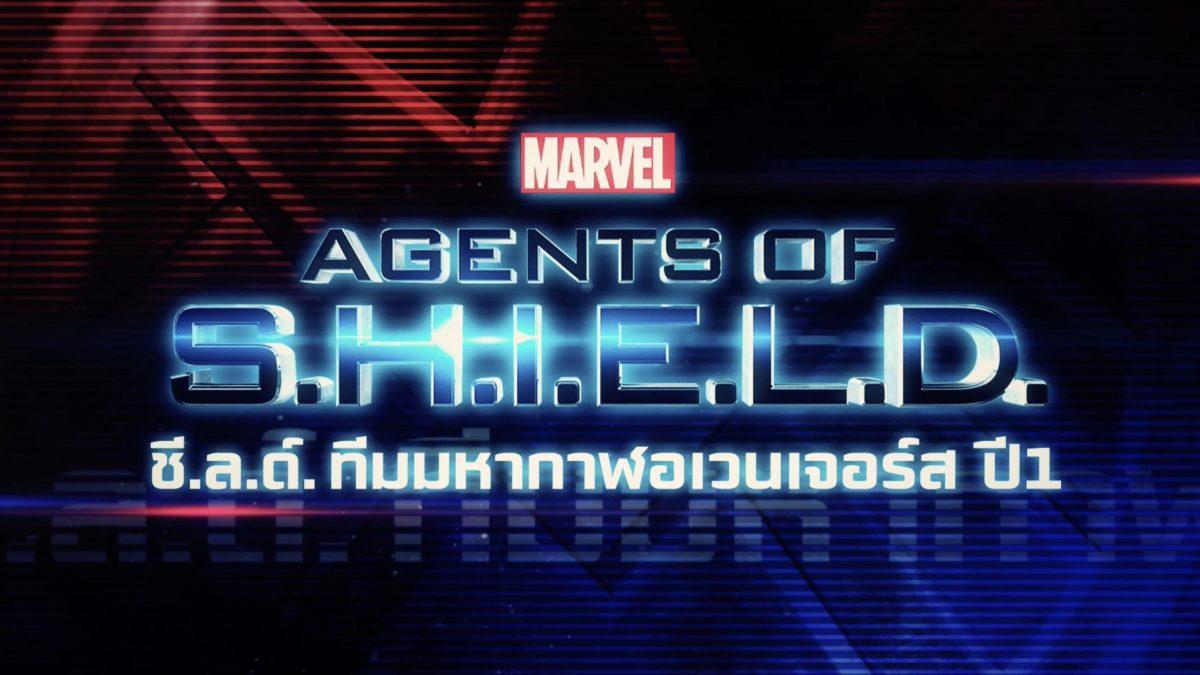 [Teaser] Agents of S.H.I.E.L.D. ชี.ล.ด์. ทีมมหากาฬอเวนเจอร์ส ปี 1
