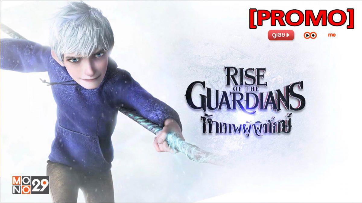 Rise of the Guardians ห้าเทพผู้พิทักษ์ [PROMO]