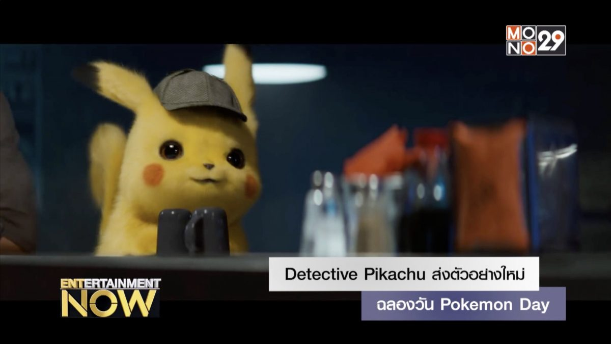 Detective Pikachu ส่งตัวอย่างใหม่ฉลองวัน Pokemon Day