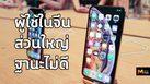 ผลสำรวจจีนเผย คนมีเงินส่วนใหญ่ใช้มือถือ Huawei และ Xiaomi ด้าน iPhone คนใช้ส่วนใหญ่คนฐานะไม่ดี