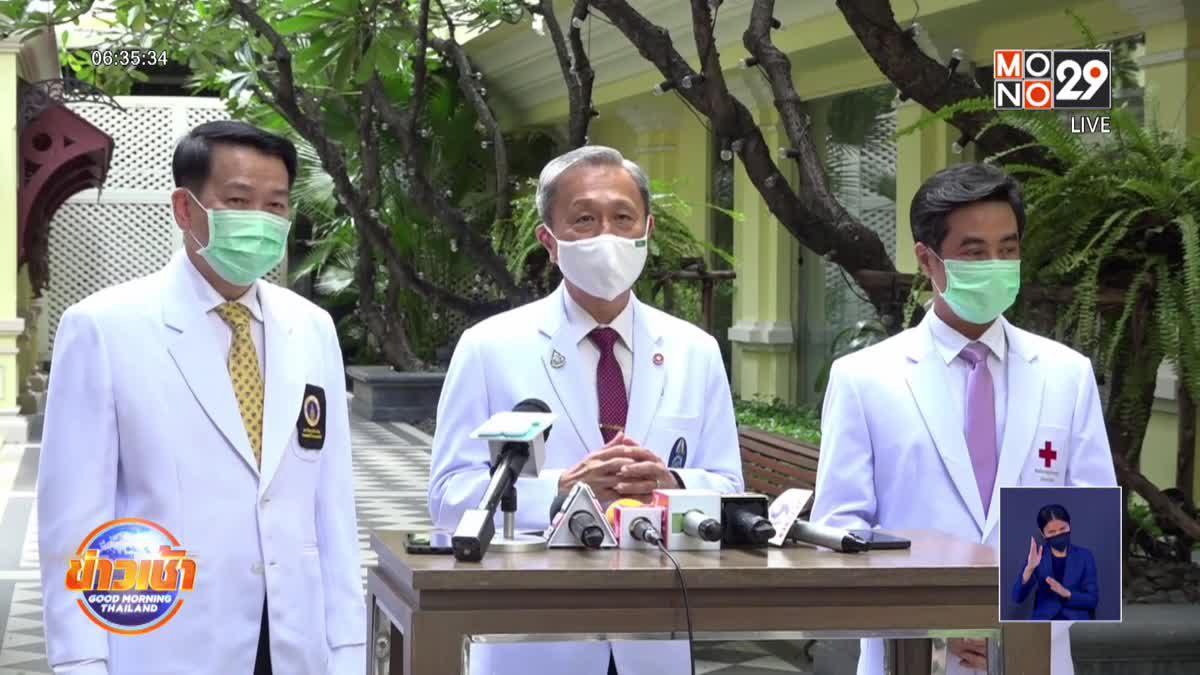 """""""3 คณบดี"""" รร.แพทย์ วอนคนไทยฉีดวัคซีน"""