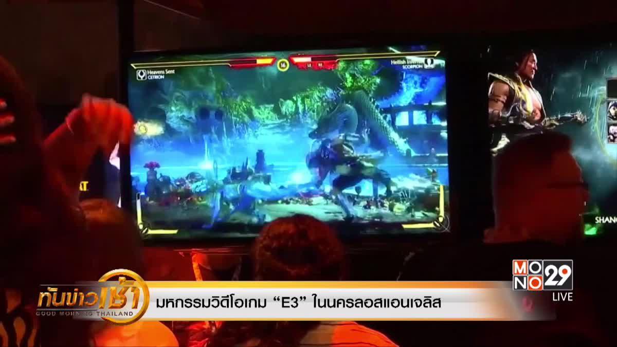 """มหกรรมวิดีโอเกม """"E3"""" ในนครลอสแอนเจลิส"""