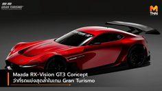 Mazda RX-Vision GT3 Concept ว่าที่รถแข่งสุดล้ำในเกม Gran Turismo