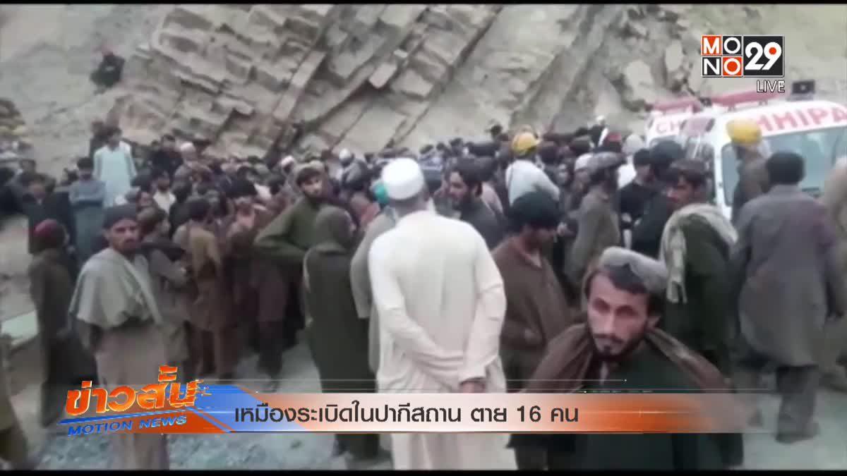เหมืองระเบิดในปากีสถาน ตาย 16 คน