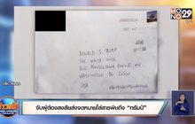 """จับผู้ต้องสงสัยส่งจดหมายใส่สารพิษถึง """"ทรัมป์"""""""