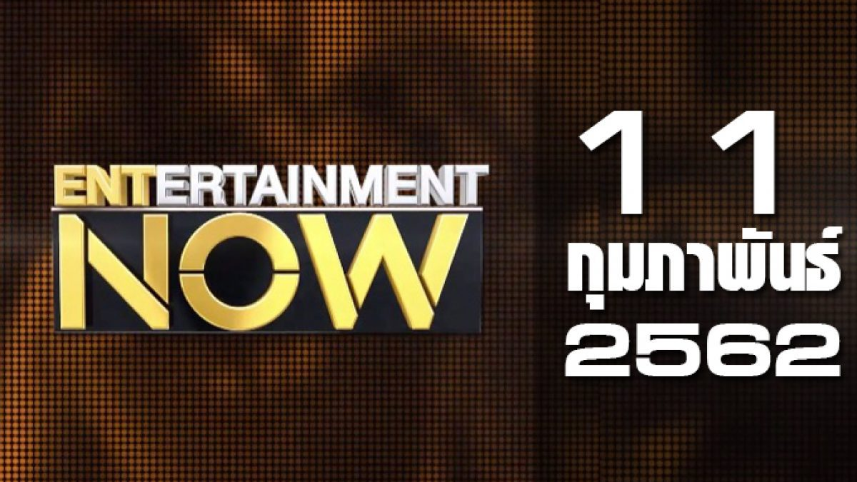 Entertainment Now Break 1 11-02-62