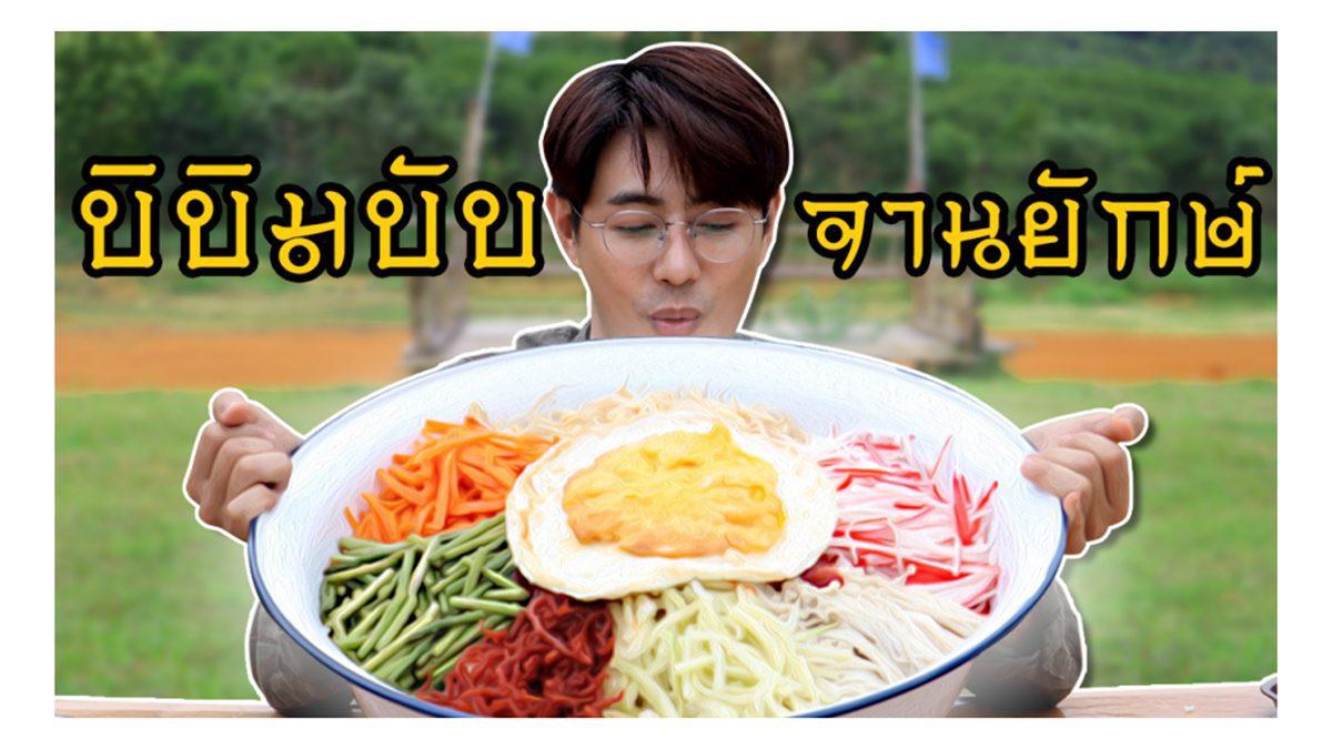 """ข้าวยำเกาหลี """"บิบิมบับ"""" จานยักษ์"""