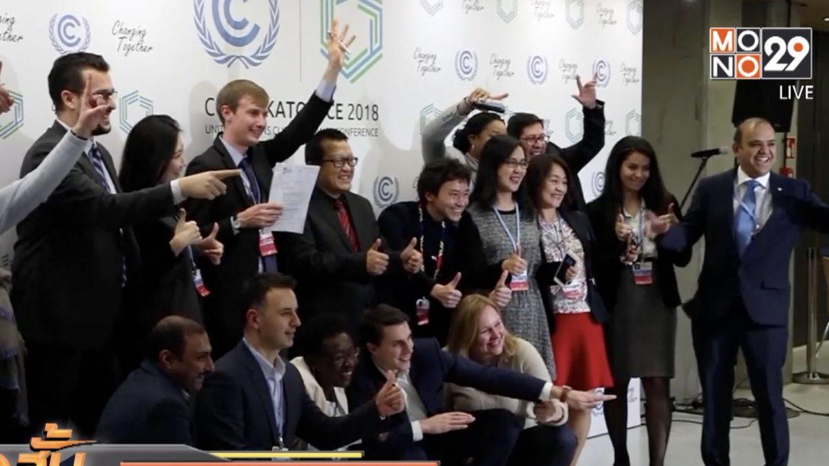 ตัวแทนทั่วโลกบรรลุข้อตกลงในการประชุม COP24