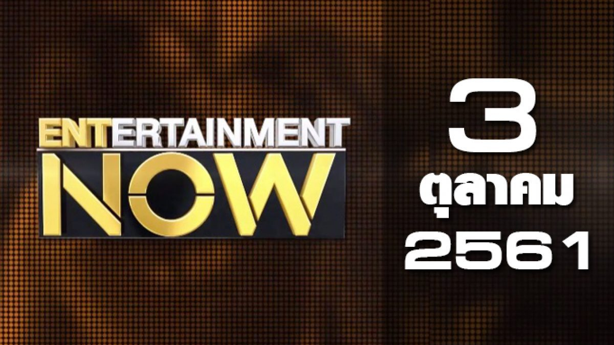Entertainment Now Break 1 03-10-61