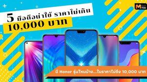 Honor แนะนำสมาร์ทโฟนรุ่นท๊อปที่มาในราคา ต่ำกว่า 10,000 บาท