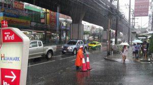 เช้านี้ฝนยังกระหน่ำ ! อัพเดทพื้นที่น้ำขังรอการระบาย-รถติด