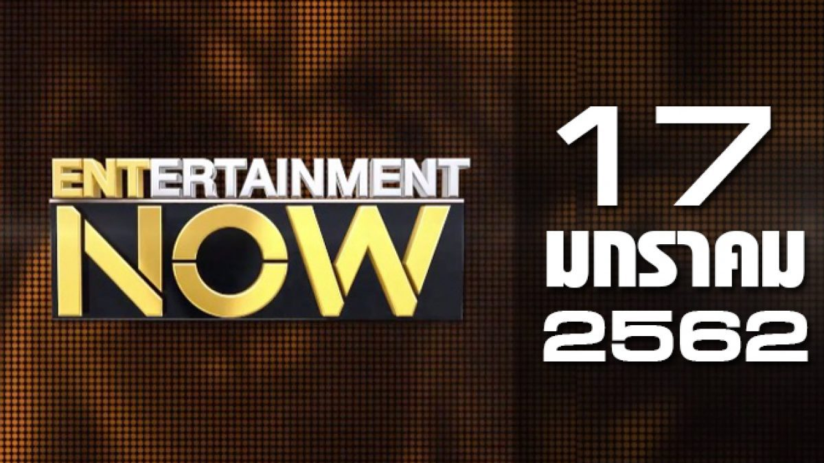 Entertainment Now Break 1 17-01-62
