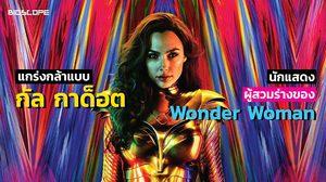 แกร่งกล้าแบบ กัล กาด็อต นักแสดงผู้สวมร่างของ Wonder Woman