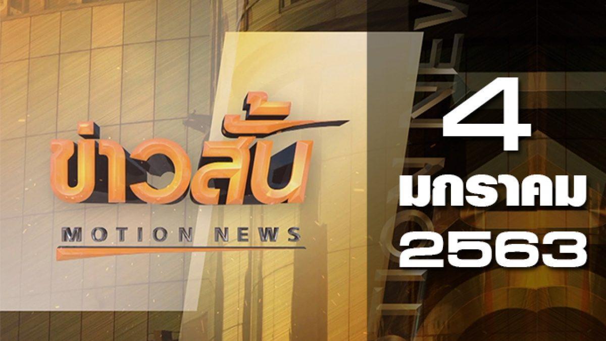 ข่าวสั้น Motion News Break 1 04-01-63