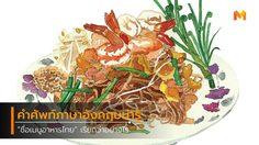 รวมคำศัพท์ภาษาอังกฤษ ชื่อเมนูอาหารไทย