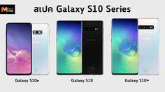หลุดเต็มๆ สเปค Galaxy S10 Series มาพร้อมกล้องหน้าถ่ายวิดีโอ 4K แรม 12GB ความจุ 1TB