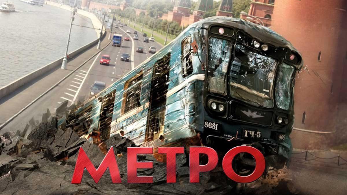 รถด่วนขบวนนรก Metro (หนังเต็มเรื่อง)