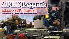 Apex Legends เลือกอาวุธที่ใช่ ปืนที่ชอบ
