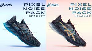 ASICS เปิดตัว NOVABLAST กับสีสันสุดพิเศษ จากคอลเลคชั่นส่งท้ายปี Pixel Noise Pack