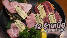 แนะนำ 12 ร้านเนื้อ สวรรค์ของสายเนื้อตัวยง