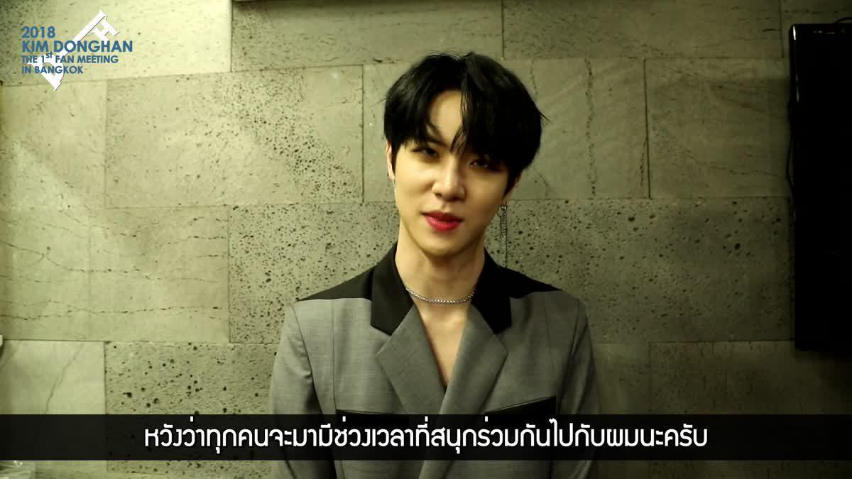 คิม ดงฮัน ส่งคลิปออดอ้อนแฟนชาวไทย ก่อนเจอกัน 28 ก.ค.นี้