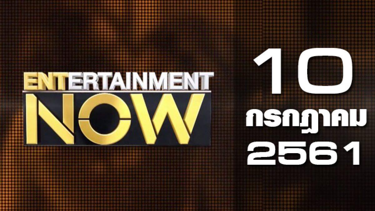 Entertainment Now Break 1 10-07-61