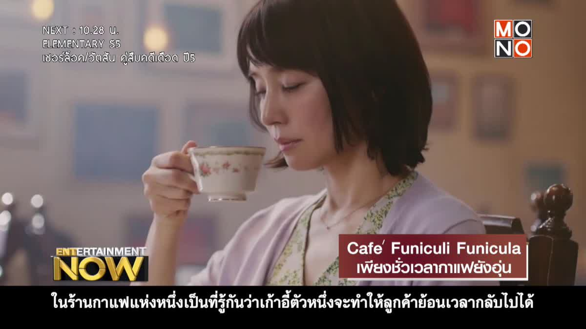 Movie Review : Cafe Funiculi Funicula