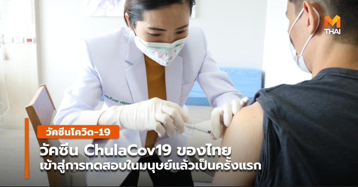 วัคซีน ChulaCov19 ของไทย ทดลองในมนุษย์ครั้งแรกแล้ว