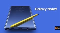 Samsung เปิดตัว Galaxy Note 9 จอ 6.4 นิ้ว ปากกา S Pen ใหม่ใช้เป็นรีโมทถ่ายรูปได้