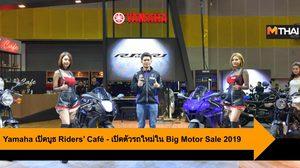 Yamaha เปิดบูธ Riders' Café พร้อมเปิดตัวรถใหม่สุดยิ่งใหญ่ใน Big Motor Sale