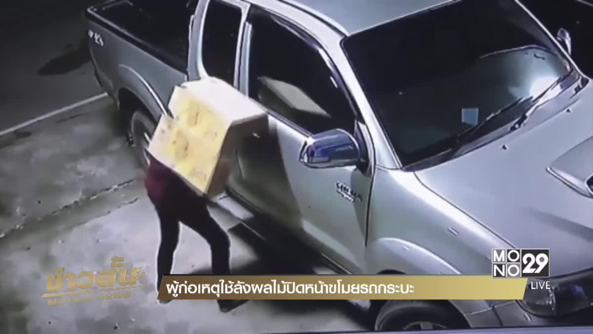 ผู้ก่อเหตุใช้ลังผลไม้ปิดหน้าขโมยรถกระบะ