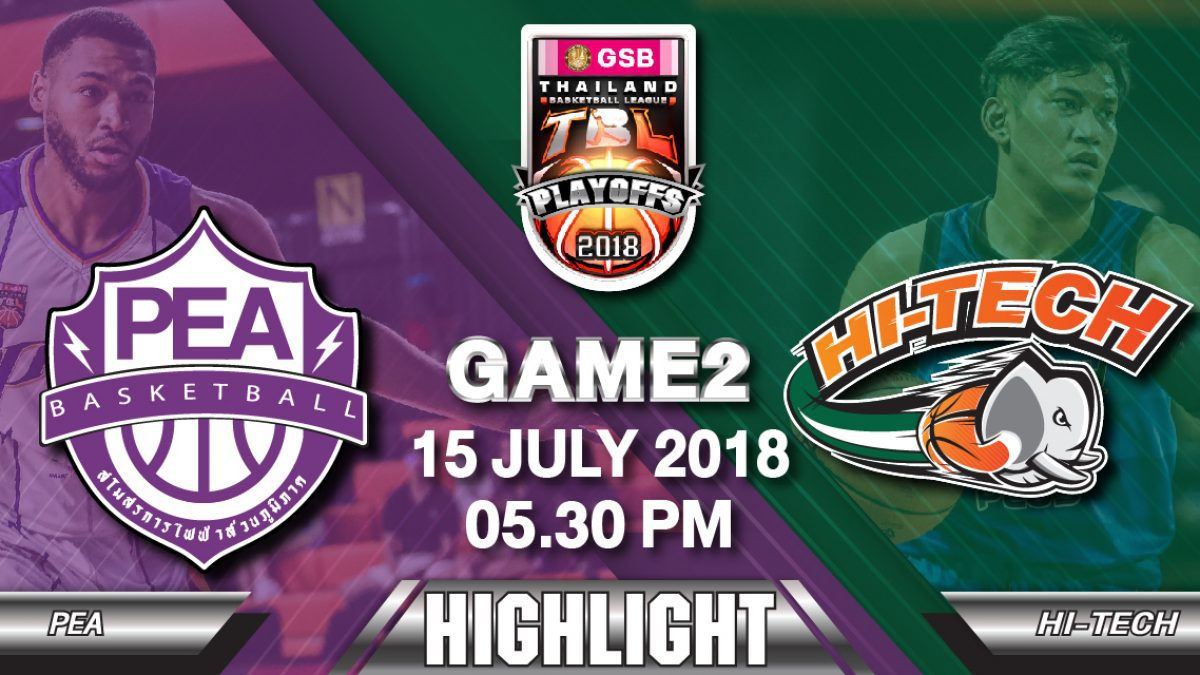 Highlight การเเข่งขันบาสเกตบอล GSB TBL2018 : Playoffs (Game 2) : PEA Basketball Club VS Hi-Tech (15 July 2018)