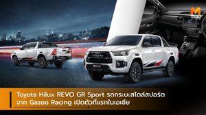 Toyota Hilux REVO GR Sport รถกระบะสไตล์สปอร์ตจาก Gazoo Racing เปิดตัวที่แรกในเอเชีย