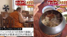 สื่อญี่ปุ่นนำเสนอข่าว ความอ้วนของพระ จากอาหารที่บิณฑบาต