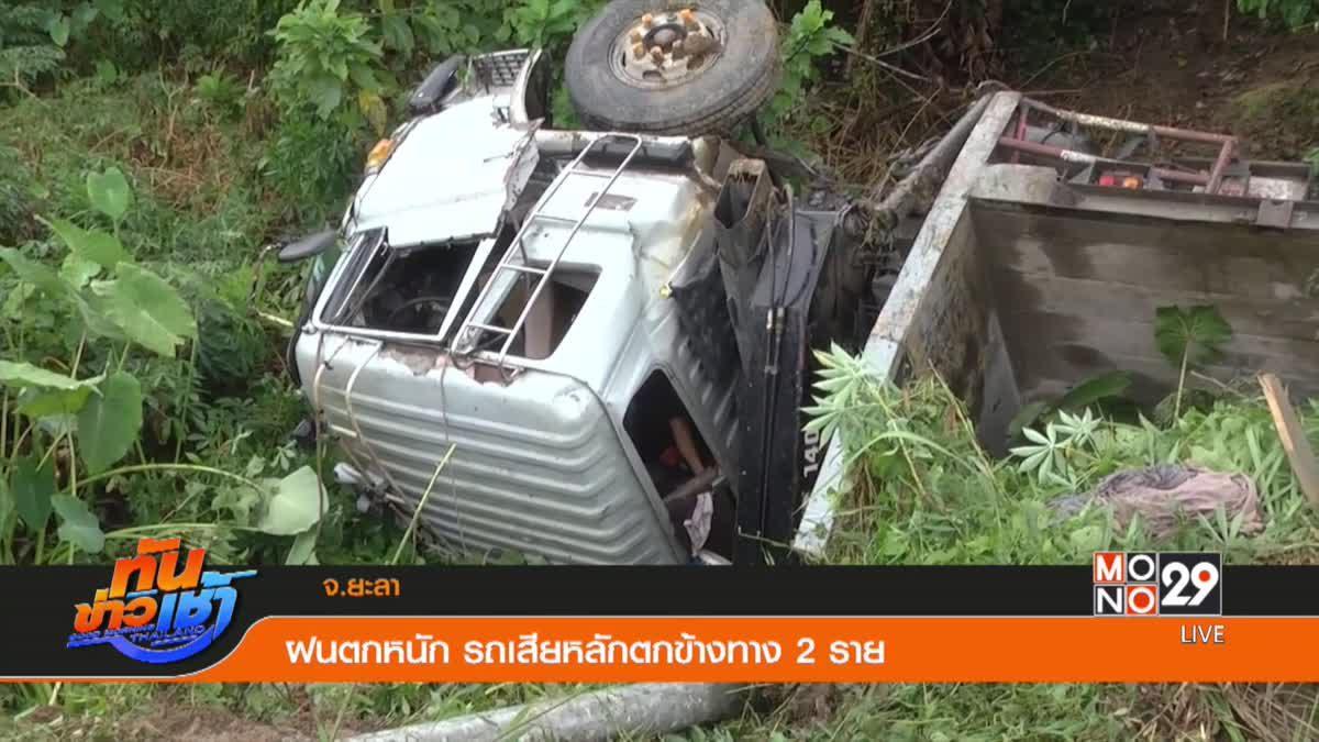 ฝนตกหนัก รถเสียหลักตกข้างทาง 2 ราย จ.ยะลา
